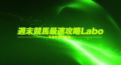 ターフビジョン、週末競馬最速攻略Labo-平場戦専門情報-画像