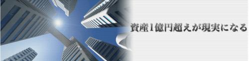 ファースト、資産一億円超え画像