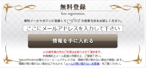 ファースト、無料登録画像