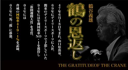 ファースト、鶴谷義雄の鶴の恩返し画像
