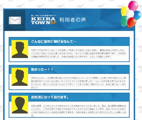利用者の声の画像