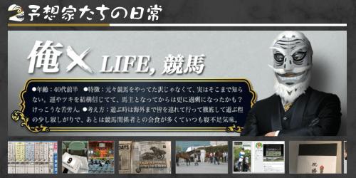 俺×LIFE、競馬
