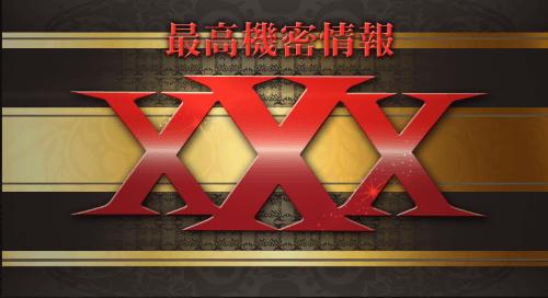 高配当XXX、XXXランク最高機密情報XXX画像