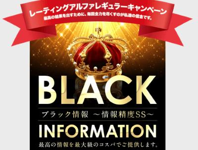 ブラック情報の画像