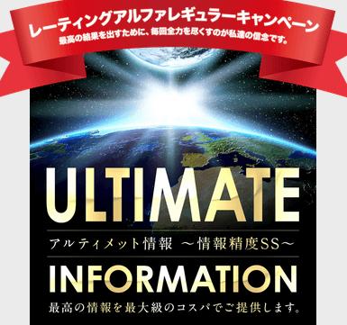 アルティメット情報の画像