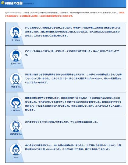 的中マーケット情報紹介2