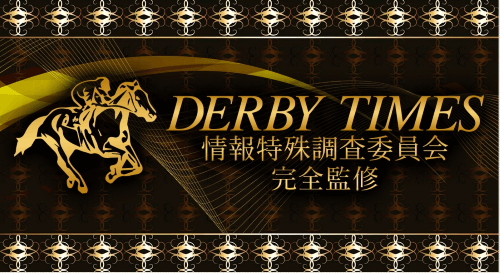 ダービータイムズ、DERBY TIMES画像
