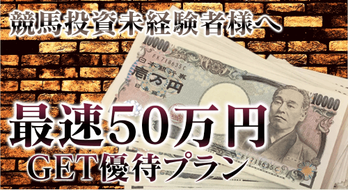 ダービータイムズ、最速50万円GET優待プラン画像