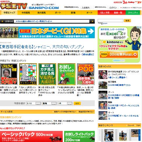 中央競馬-予想王TV@SANSPO.COM