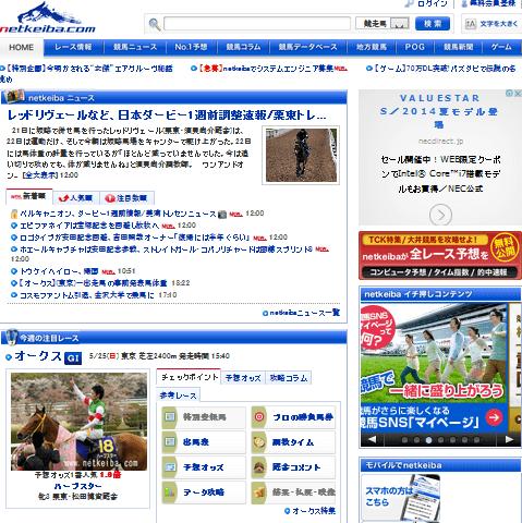 競馬 netkeibacom/ネット競馬