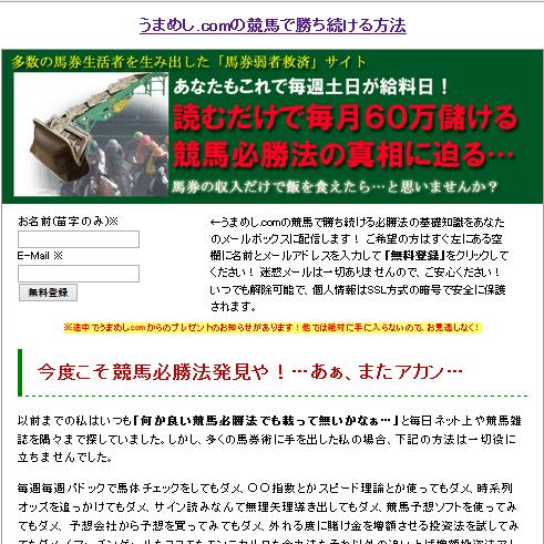 うまめし.COM