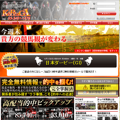 カッパギ競馬NET/KAPPAGI