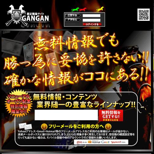 認定競馬サイトGANGAN/ガンガン