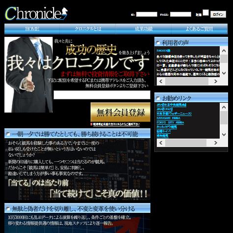 クロニクル/Chronicle