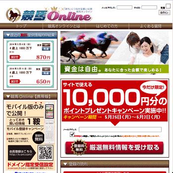 競馬オンライン/競馬Online