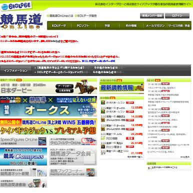 競馬道オンライン/競馬道Online