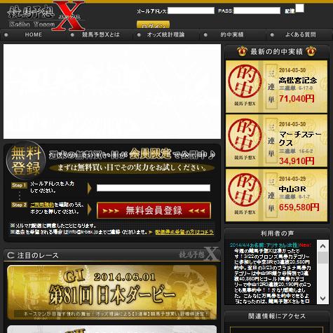 競馬予想エックス/競馬予想X