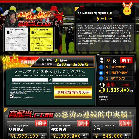 高配当.com