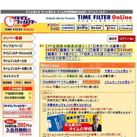 タイムフィルターオンライン/TIME FILTER OnLine