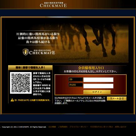 チェックメイト/CHECKMATE