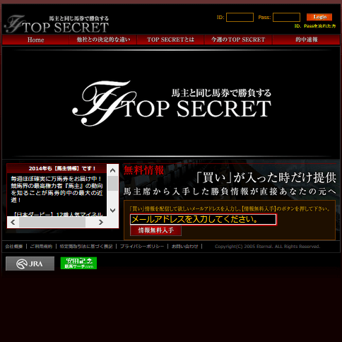 トップシークレット/TOP SECRET