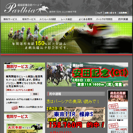 競馬情報会社パーシア/Parthia
