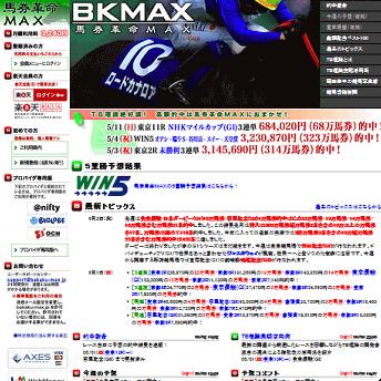 馬券革命MAX