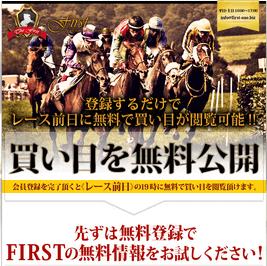 ファースト/First