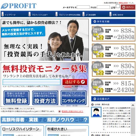 プロフィット/PROFIT