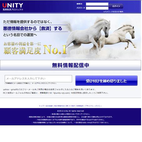 ユニティ/UNITY馬券救済プロジェクト