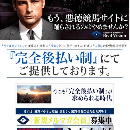 リアルヴィジョン/RealVision