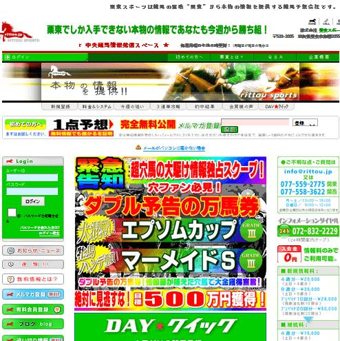 栗東スポーツ/RITTOU SPORTS