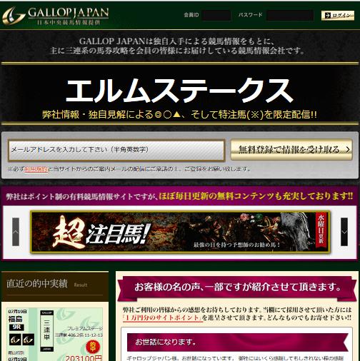 日本中央競馬情報提供 GALLOP JAPAN/ギャロップジャパン