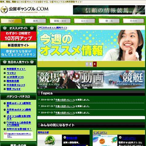 公営ギャンブル.COM - 【競馬】【競艇】【競輪】の無料情報サイト!