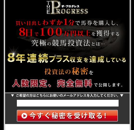 THE PROGRESS/ザ・プログレス