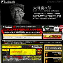 競馬予想サイト情報【大川慶次郎】