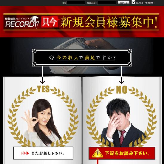 情報競馬のパイオニアRECORD/レコード