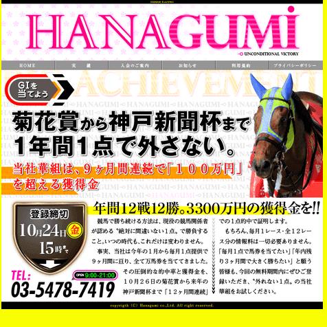 HANAGUMI/華組