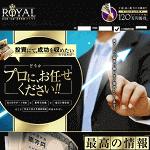 ROYAL/ロイヤル