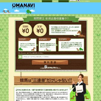 UMANAVI/うまナビ