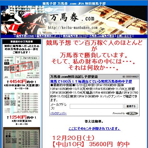 万馬券.com