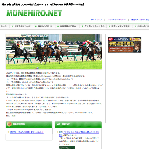 競馬予想の「激走レンジ!棟広良隆公式サイト」ムネヒロネット