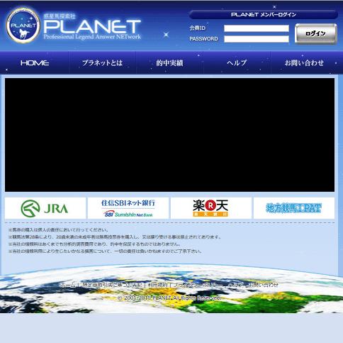 惑星馬探索社PLANET/プラネット