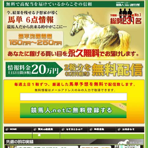 競馬人.net