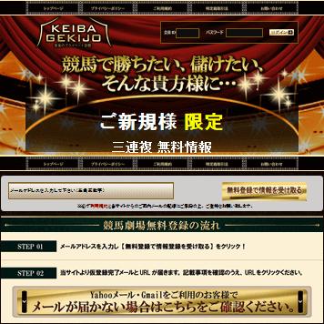 KEIBA GEKIJO/競馬劇場