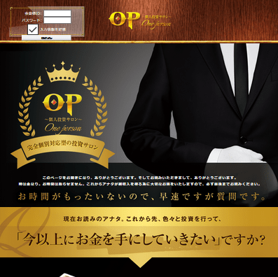One person/ワンパーソン