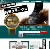 OASIS/オアシス