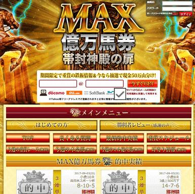 MAX億万馬券