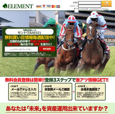 ELEMENT/エレメント