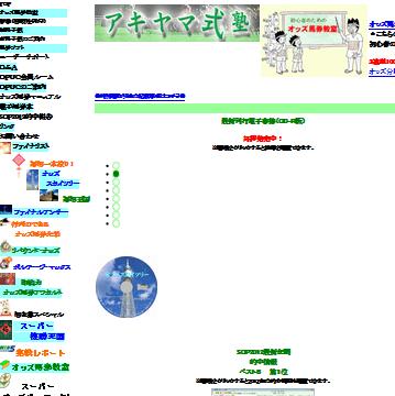 アキヤマ式塾